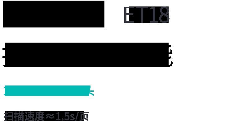 ET18智能扫描仪