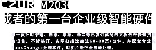 M2030智能扫描仪